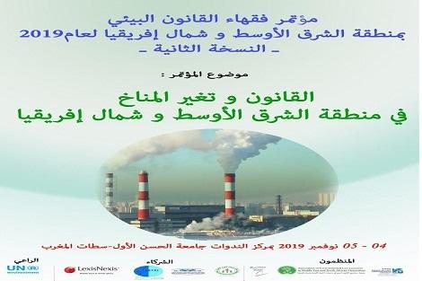 جامعة سطات ستحتضن النسخة الثانية لمؤتمر فقهاء القانون البيئي بمنطقة الأوسط وشمال أفريقيا