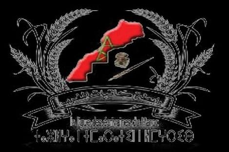 رابطة كاتبات المغرب تستعد لعقد مؤتمرها الوطني الأول