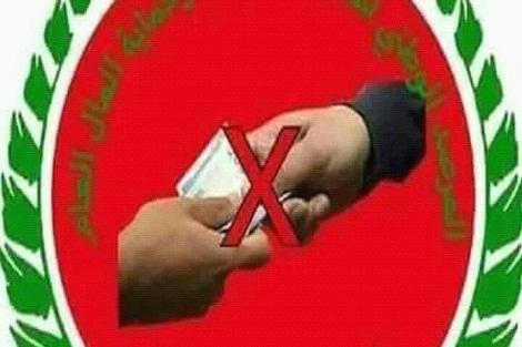 تنسيقية إقليم سطات للمرصد الوطني لمحاربة الرشوة وحماية المال العام تنوه بالتدخلات الأمنية