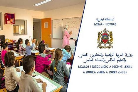 بعد قرارها توقيف الدراسة .. وزارة التربية الوطنية تقدم توضيحات جديدة